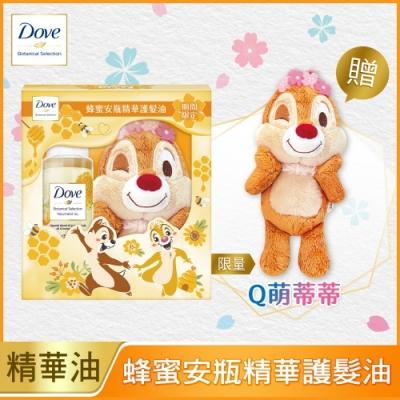 DOVE多芬 日本植萃安瓶精華護髮油迪士尼限定組合 (蜂蜜柔亮) 100ML