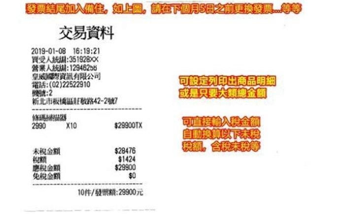 TP-Q10 58/80MM兩用感熱出單機 通過BSMI認證 可印新式發票 USB+RS-232+LAN