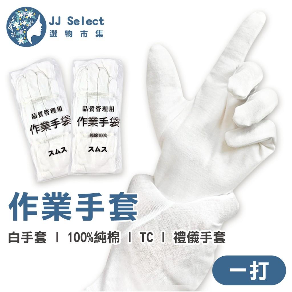 100%純棉 TC 整打販售 透氣 作業手套 電子手套 棉手套 禮儀手套 珠寶手套 品管手套
