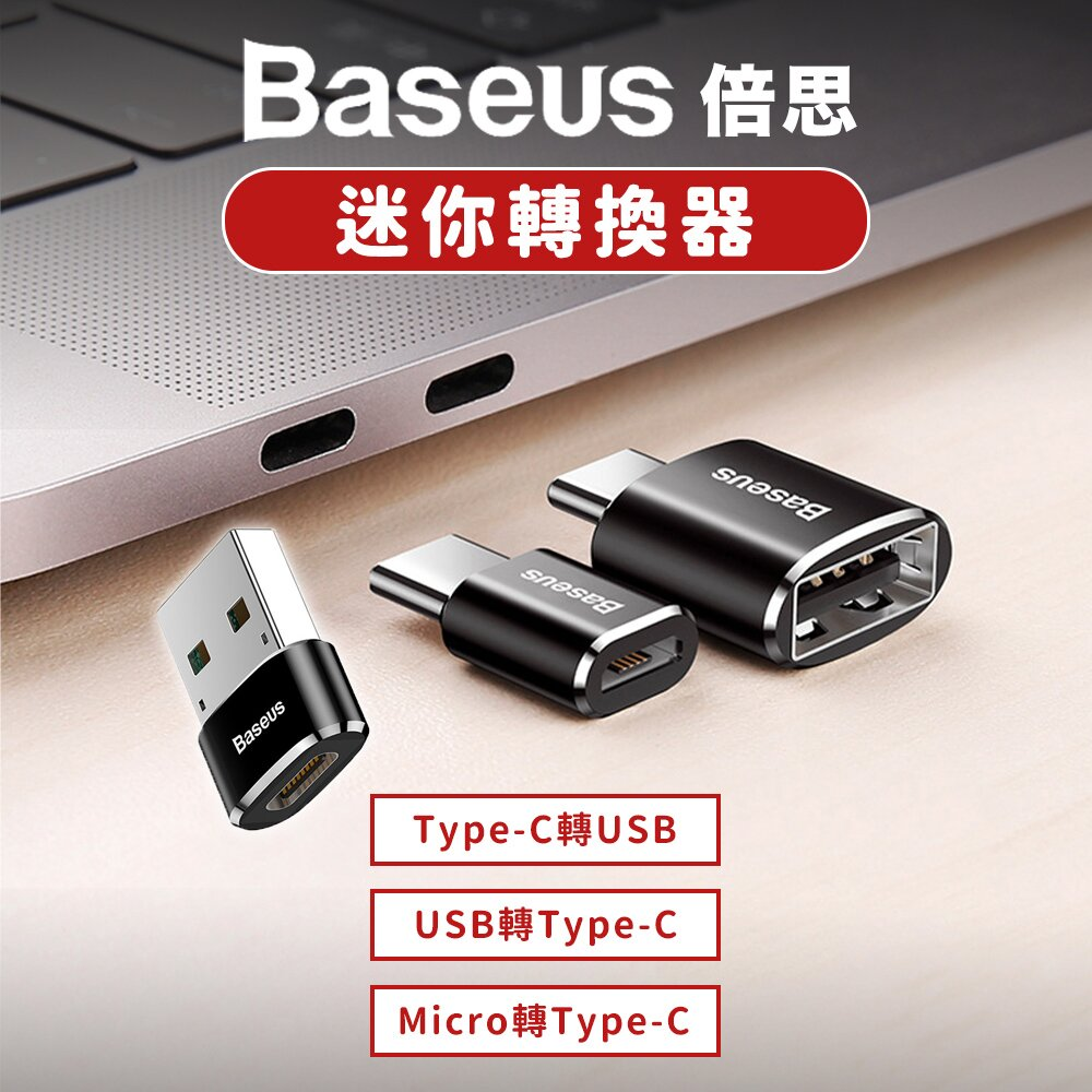 【Baseus倍思】迷你款OTG轉接頭 Type-C轉USB/USB轉Type-C/Micro轉Type-C