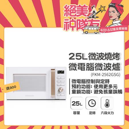 (4/13-5/11買就送遠傳幣300)美國富及第Frigidaire  25L 微波燒烤 微電腦微波爐 FKM-2562GSG(附燒烤架)