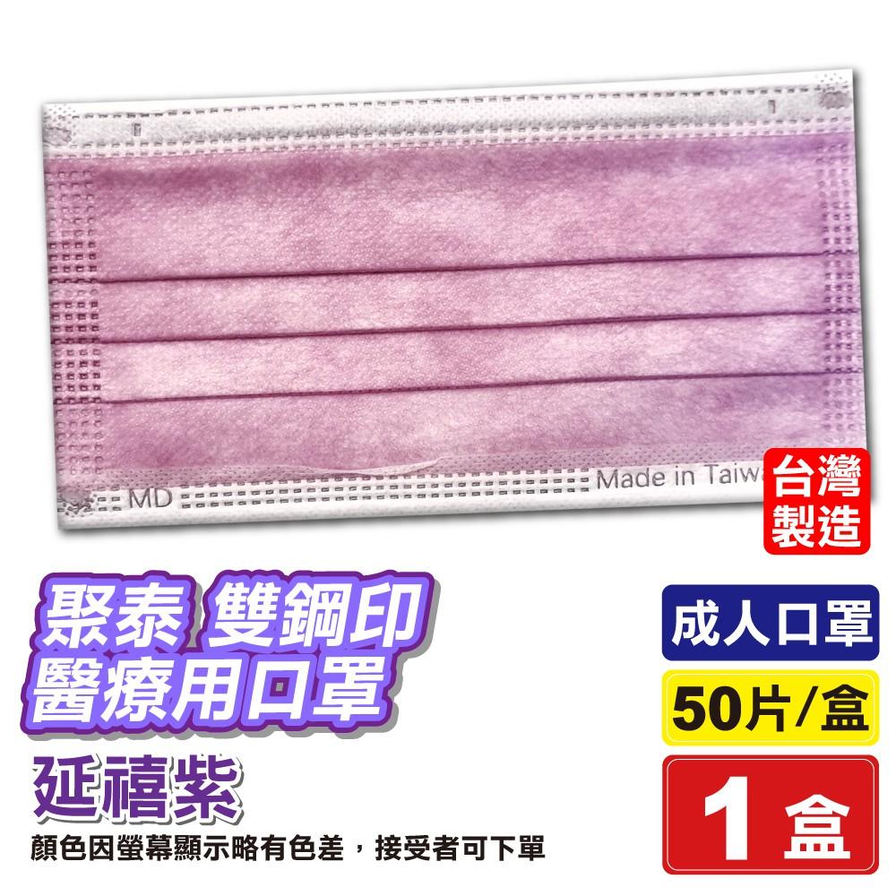 聚泰 聚隆 雙鋼印 成人醫療口罩 (延禧紫) 50入/盒 (台灣製造 CNS14774) 專品藥局【2017204】