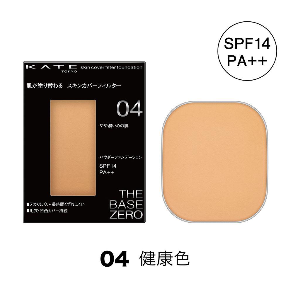 KATE凱婷零瑕肌密柔焦粉餅(健康色)04 【康是美】