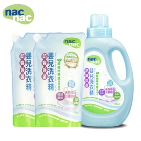 nac nac 防螨抗菌嬰兒洗衣精(1罐2包)