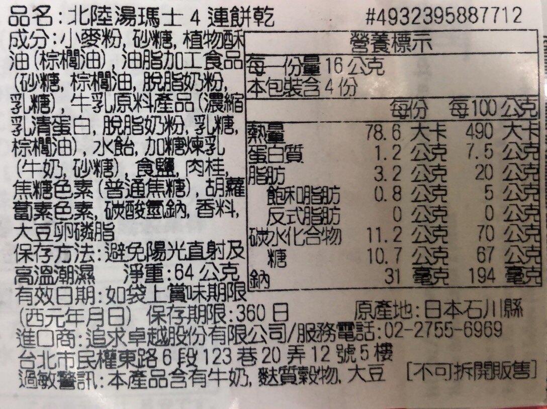 【江戶物語】 4連 THOMAS 造型餅乾 64g 湯瑪士小火車造型脆餅 日本進口 北陸製果