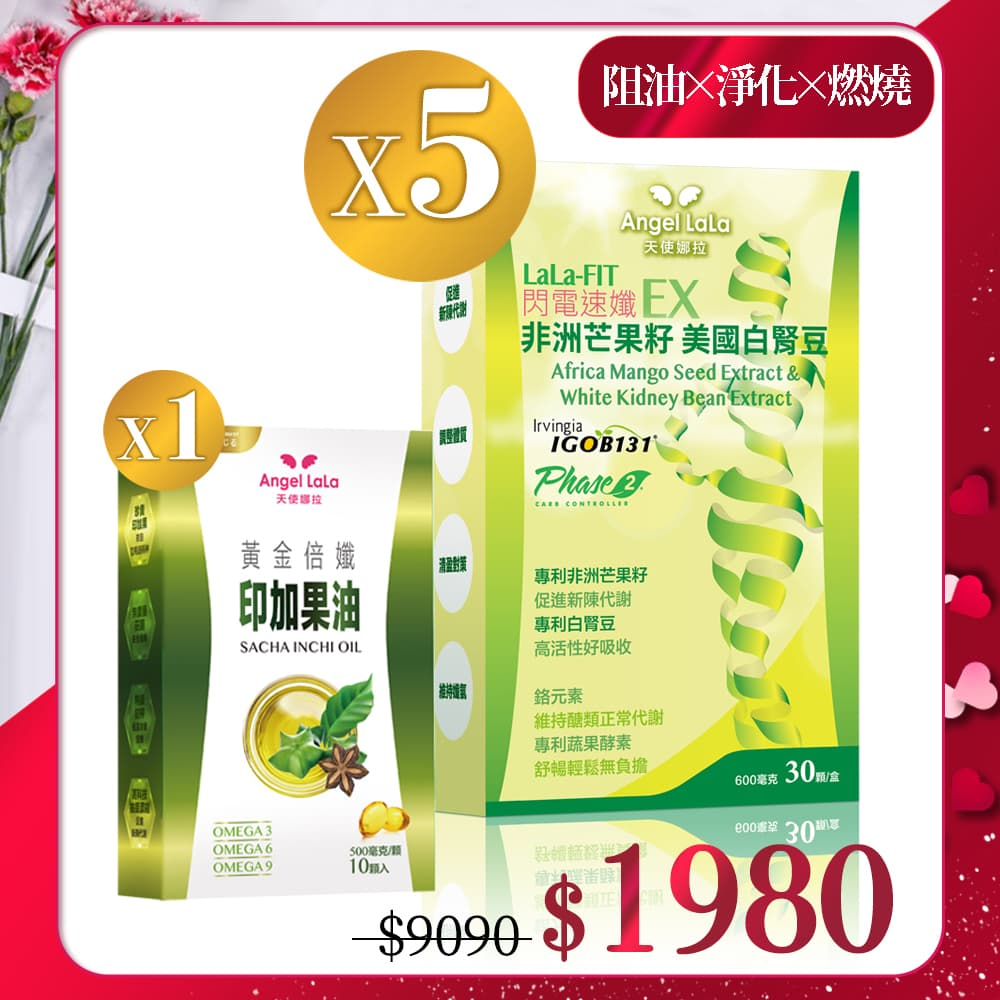 專利非洲芒果籽+美國專利白腎豆膠囊5盒+黃金倍孅印加果油星星果油(10顆)1盒