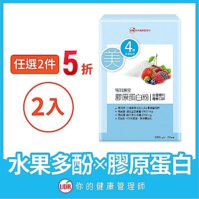 UDR專利濃密膠原蛋白粉PLUS+ x2盒