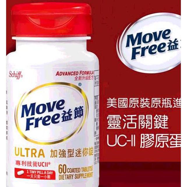 MOVE FREE ULTRA 10MG 益節加強型迷你錠60錠 C363985 COSCO代購