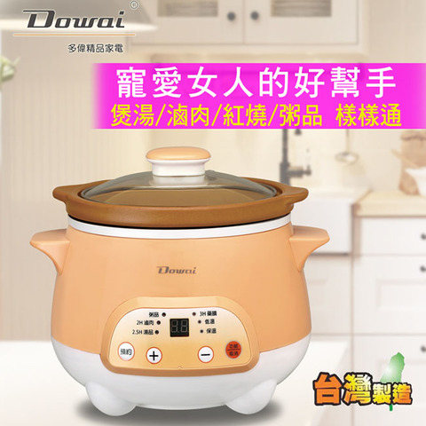Dowai多偉 MIT台灣製 全營養萃取鍋1.2L(DT-425,珍珠橘)