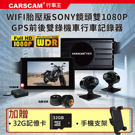 CARSCAM行車王 M6 精裝版 胎壓偵測 WIFI 機車行車記錄器SONY鏡頭 雙1080P +GPS軌跡