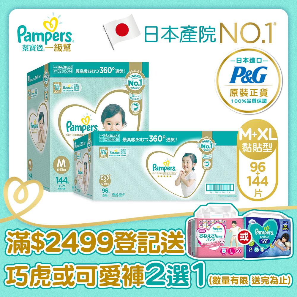 幫寶適 一級幫 紙尿褲/尿布 (M)144片+(XL)96片