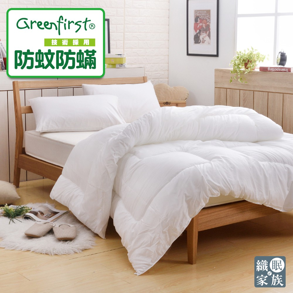 織眠家族|台灣製防蟎防蚊四孔被(Greenfirst技術)
