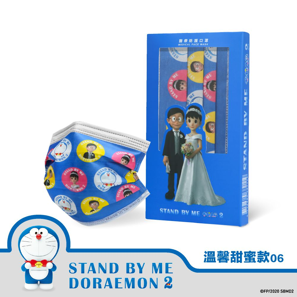 STAND BY ME 哆啦A夢2 兒童醫療口罩10入- 溫馨甜蜜款06 【康是美】