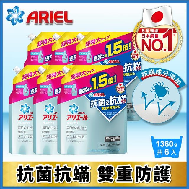 【日本No.1】ARIEL超濃縮抗菌抗蟎補充包1360gX6