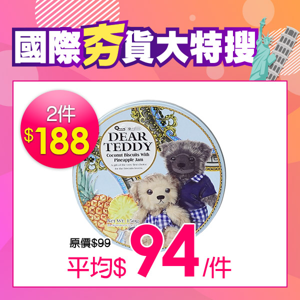 點數15%★食品飲料滿千–泰迪鳳梨味夾心餅乾-150g 【康是美】