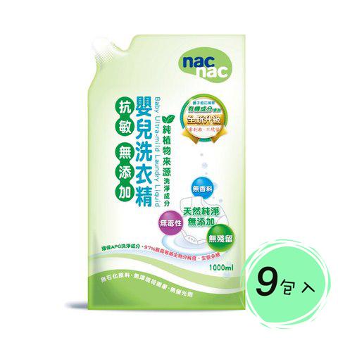 nac nac 抗敏無添加嬰兒洗衣精補充包1000ml(9包)