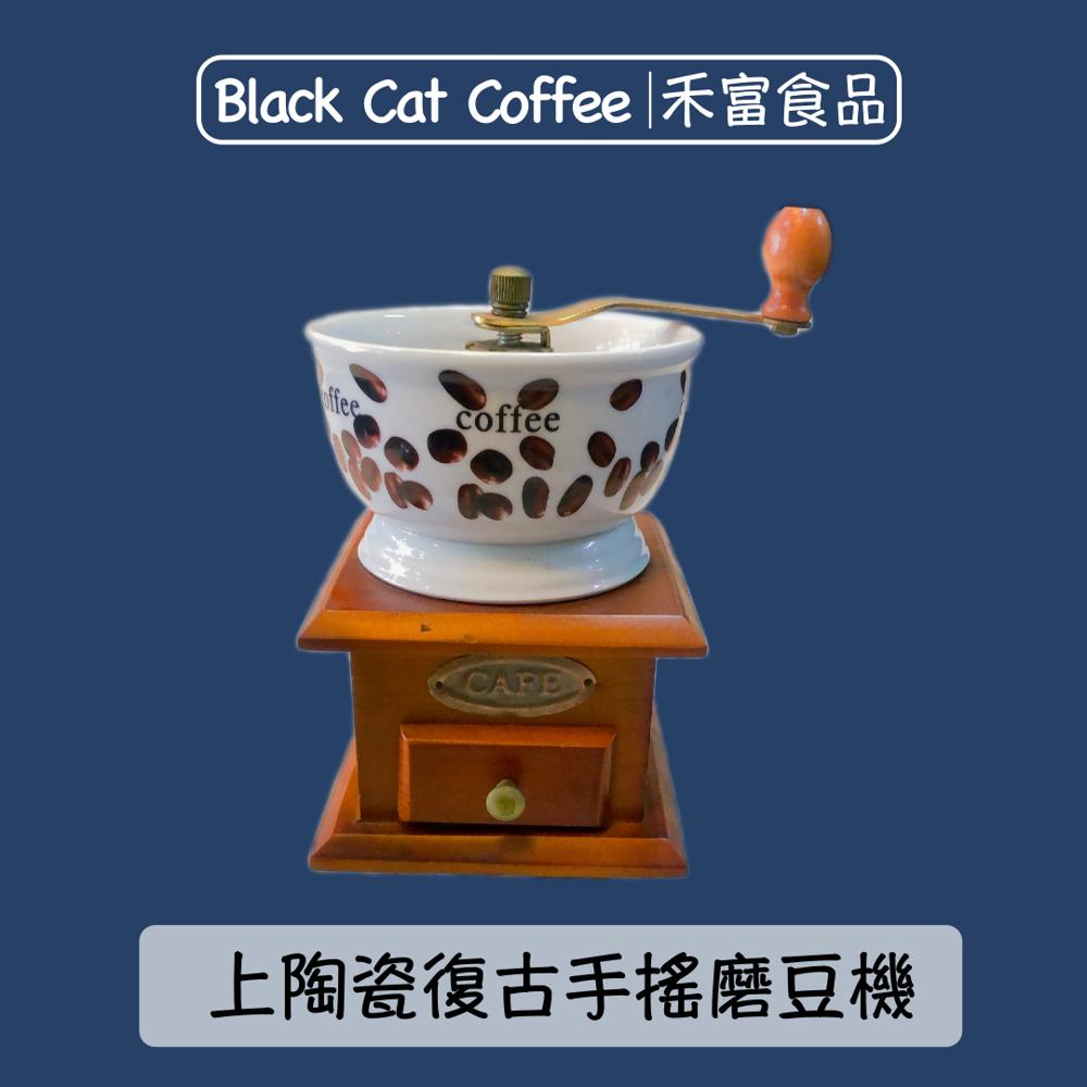 cat coffee | 貓咖啡上陶瓷復古手搖磨豆機