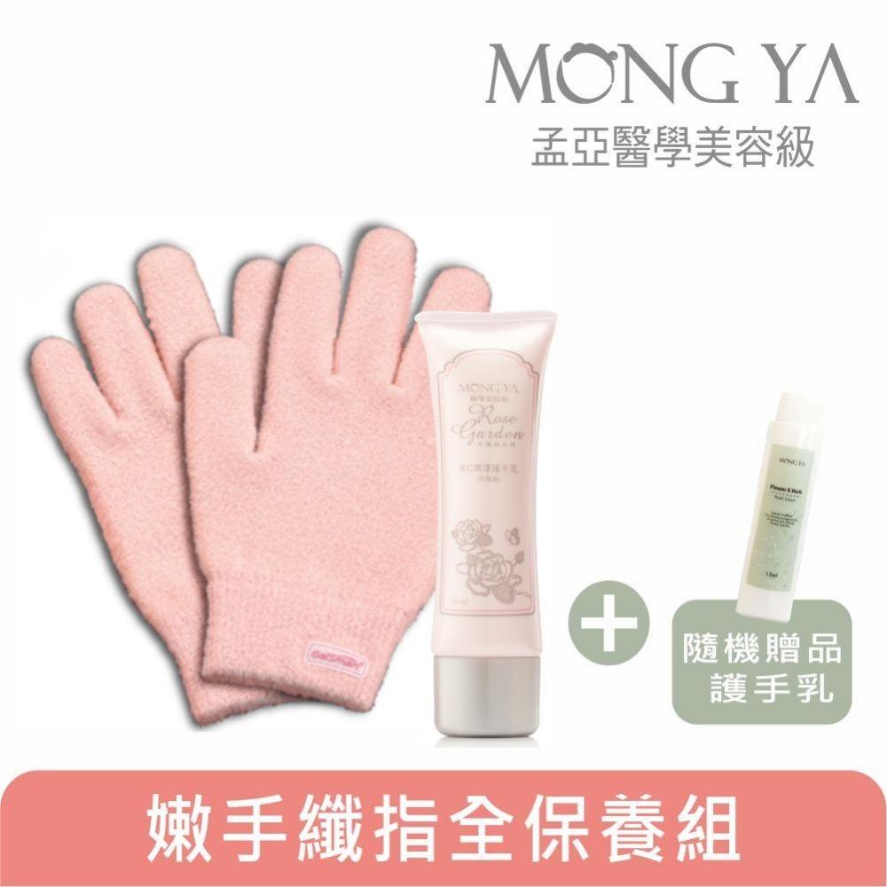 【MONG YA孟亞】嫩手纖指全保養組