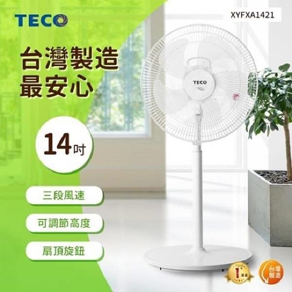 【南紡購物中心】TECO東元 14吋機械式風扇 XYFXA1421