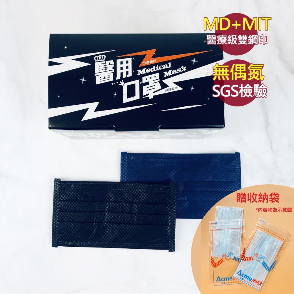 永猷 醫療用口罩 無偶氮聲明書 彩色口罩 台灣鋼印 三層 熔噴 買就送收納袋 搖滾黑 搖滾深藍 特殊色口罩