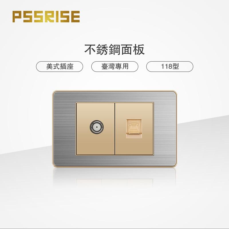 PSSRISE 派瑟士 118型電視電話插座 電料 不鏽鋼面板 美國註冊商標 帶熒光指示燈新款金色五年保固【S18】