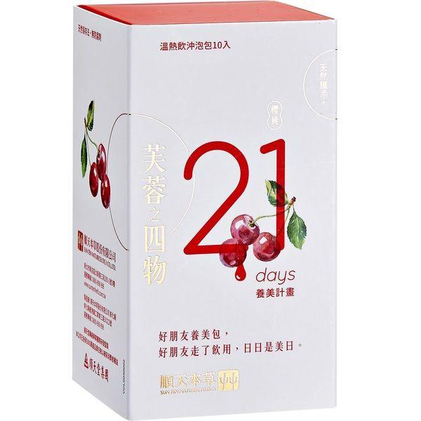 順天本草芙蓉之四物養美包10入 【康是美】