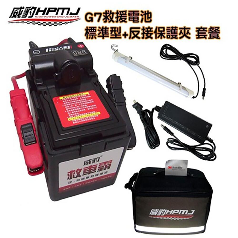 台灣威豹電池g7s標準型20ah+反接保護夾套餐(最安全的救車電霸)