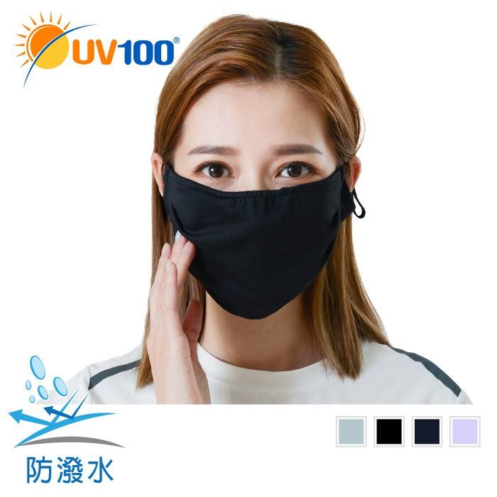 【UV100】 防曬 抗UV-防潑水寬版口罩-中性(LC21321)
