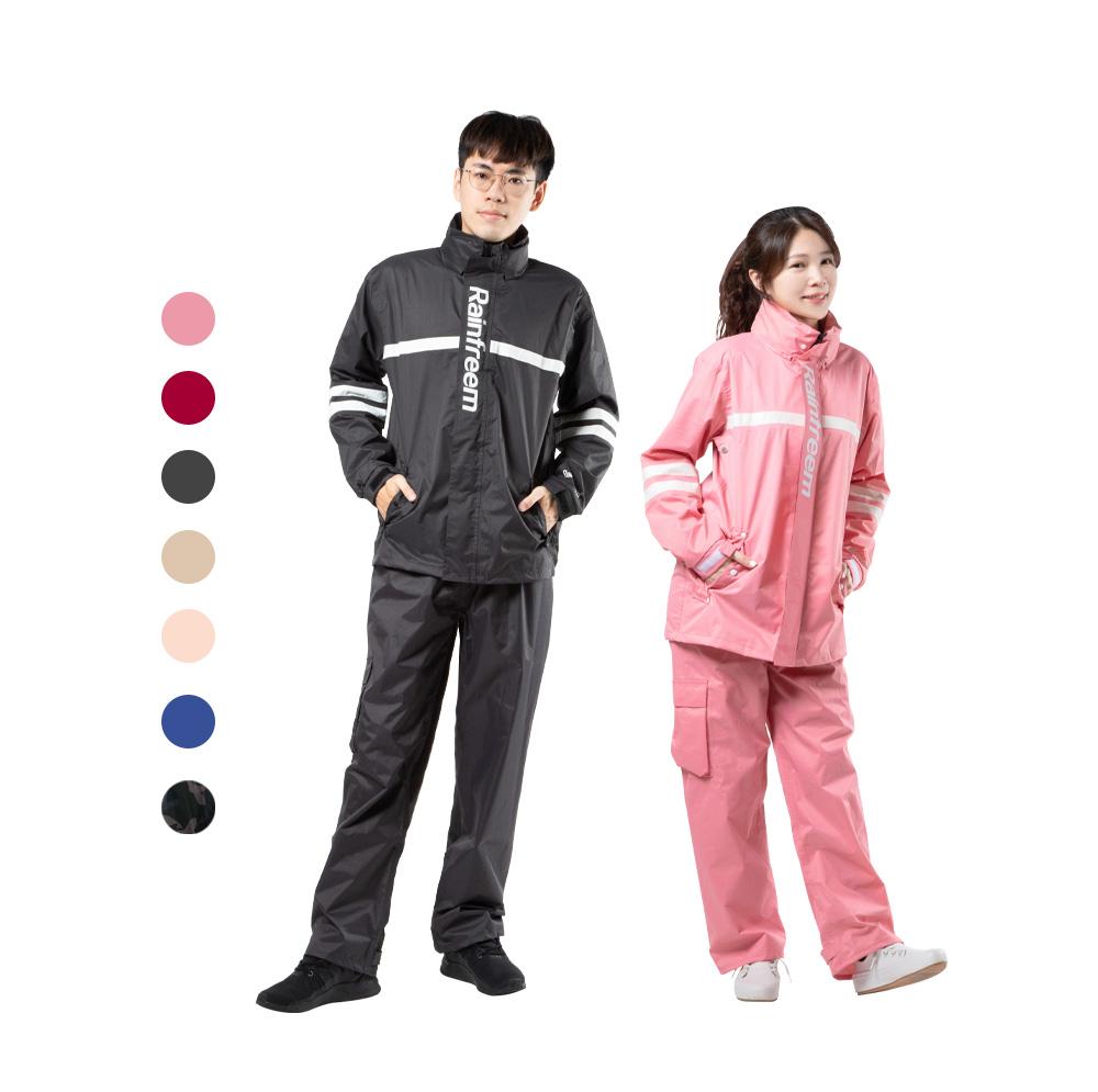時尚套裝雨衣 送收納袋 雙層防水 3M反光條 口袋 防風/防雨 RAINFREEM 兩件式雨衣 機車雨衣 雨褲 雨天用品 機車用品