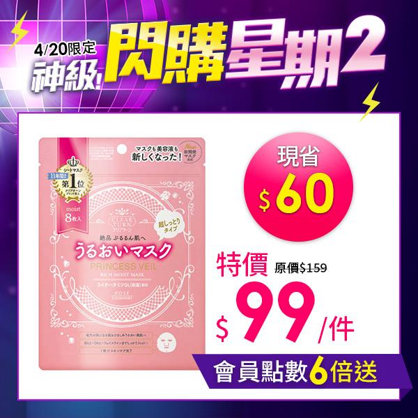 KOSE公主肌水潤面膜8枚入【康是美】