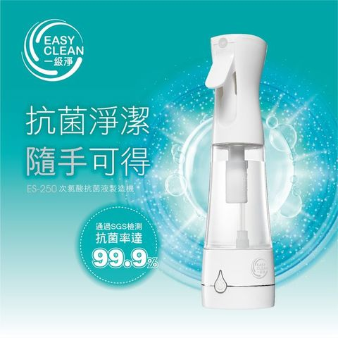 EasyClean一級淨 次氯酸抗菌液製造機(ES-250)(贈1盒專用鹽包)
