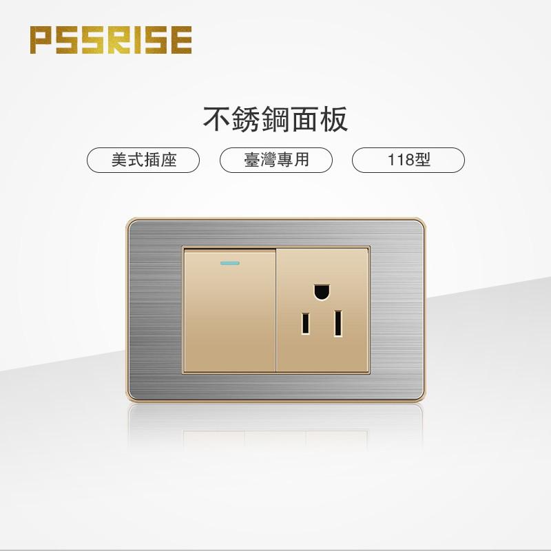 PSSRISE 派瑟士 118型一開開關帶美式扁孔插座 電料不銹鋼款面板美國商標 帶熒光指示燈新款金色兩年保固【S18】