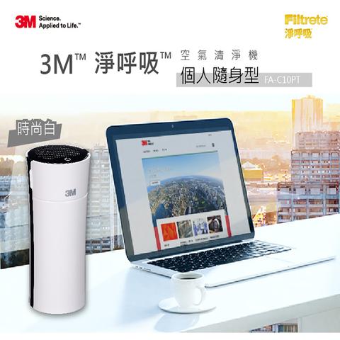 *3M 淨呼吸空氣清淨機個人隨型FA-C10PT