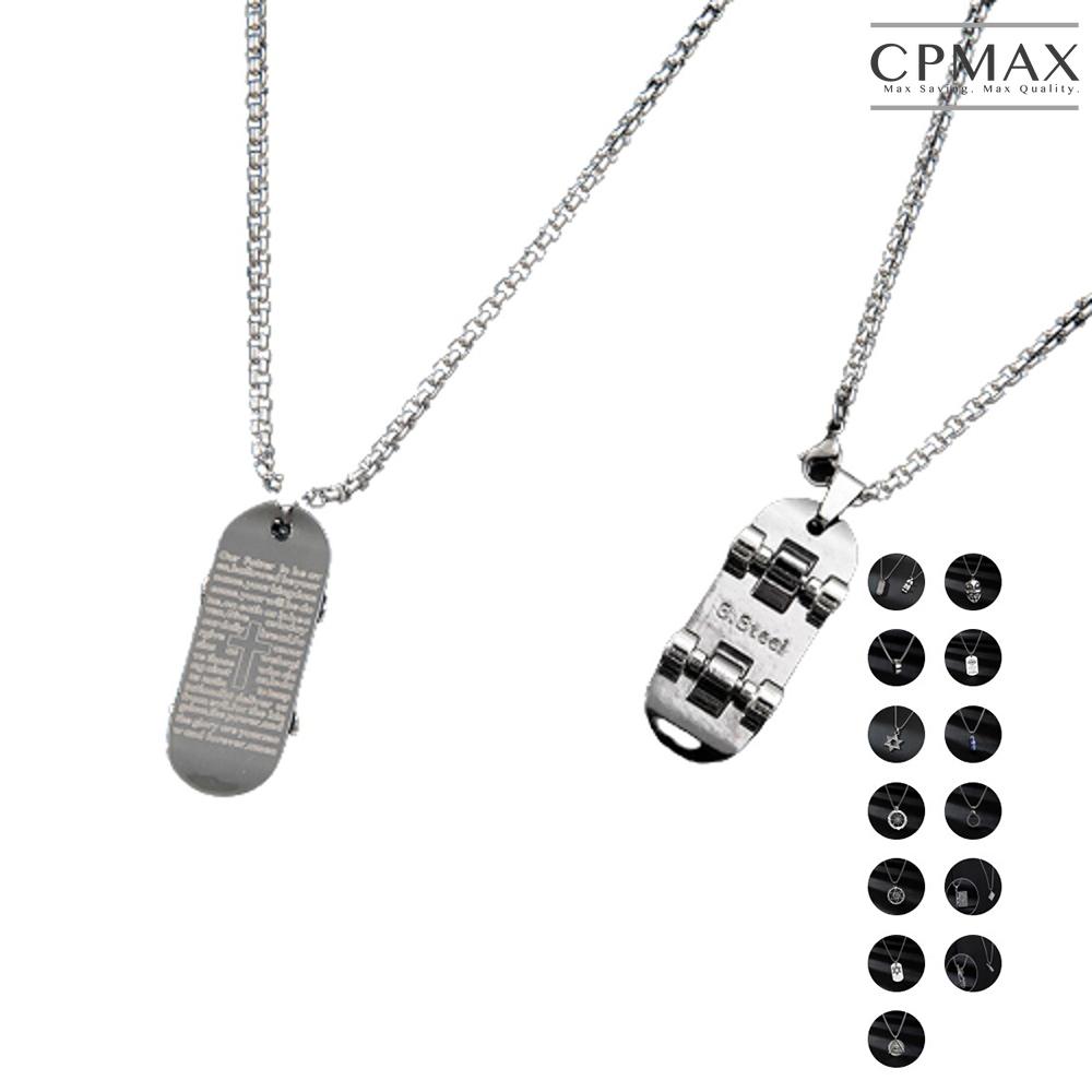 CPMAX 歐美街頭項鏈男 嘻哈風 百搭 鈦鋼 個性 項鍊男 嘻哈項鏈 飾品 配件 街頭項鏈 鈦鋼項鏈 吊墜項鏈 G01