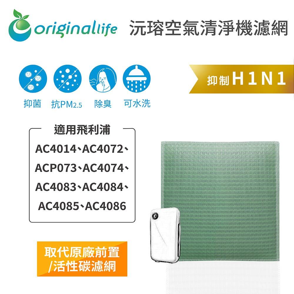 【Original Life】空氣清淨機濾網 適用飛利浦:AC4014、AC4072、ACP073、AC4074等