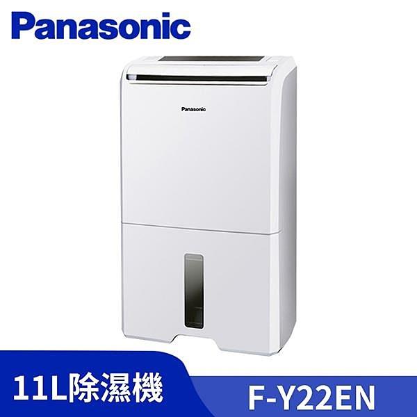 【南紡購物中心】Panasonic 國際牌 11公升ECO NAVI 節能專用除濕機 F-Y22EN