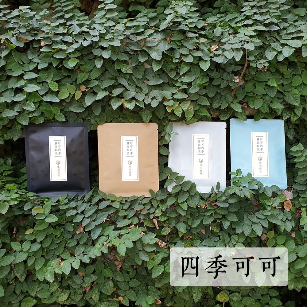 【木羽商號|木羽可可】四季可可隨身篇-12包內散裝組合購買區 減糖可可粉隨身包 沖泡 天然風味熱可可 團購優惠