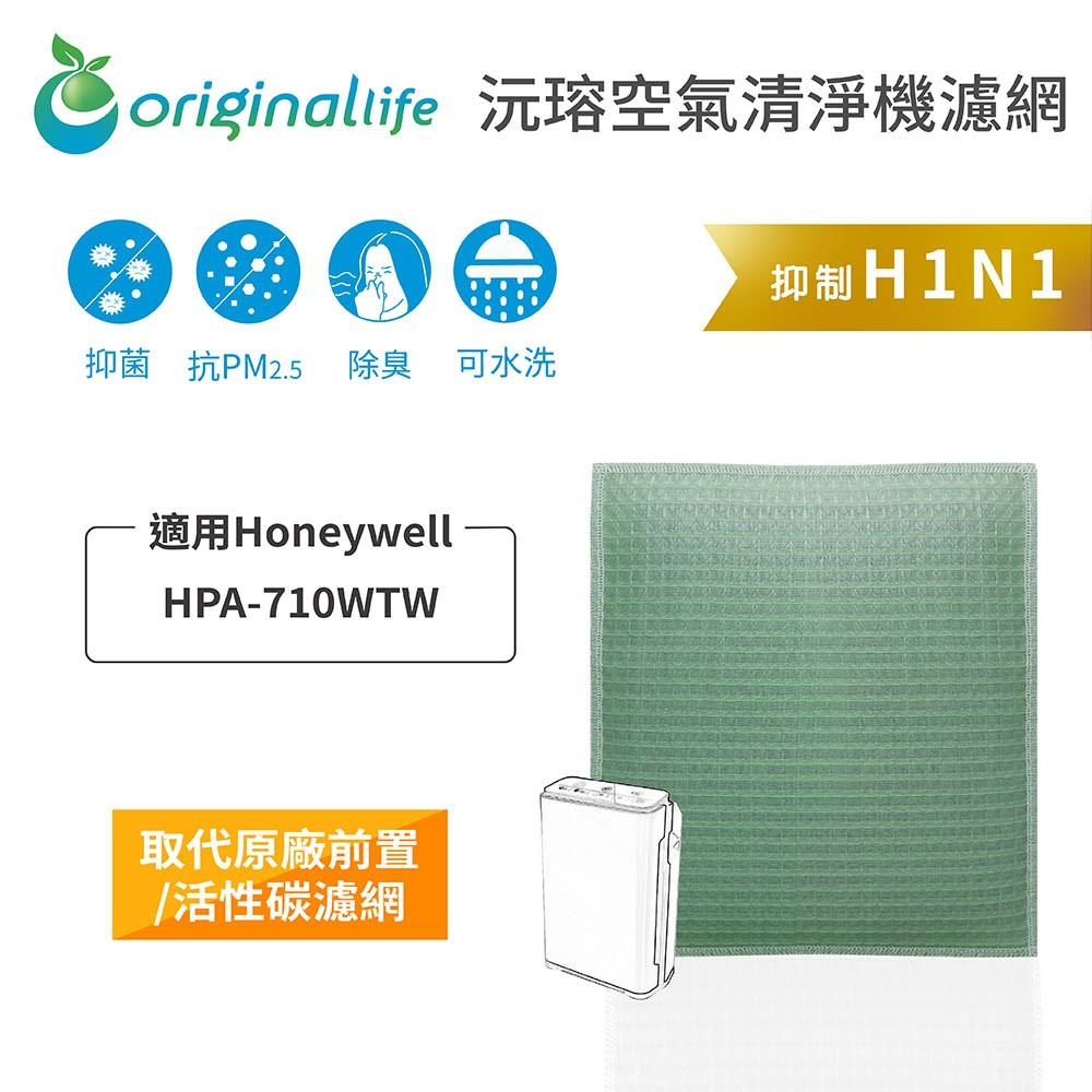 【Original Life】長效可水洗 空氣清淨機濾網 適用Honeywell:HPA-710WTW