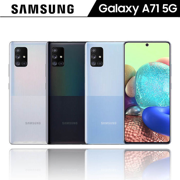 Samsung Galaxy A71 5G 雙卡機(8G/128G)黑