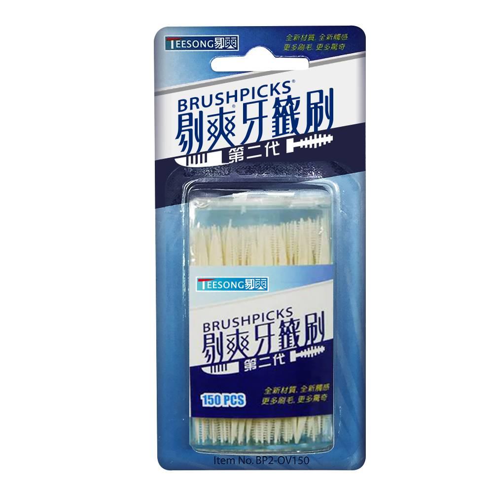 剔爽牙籤刷第二代 150PCS【康是美】