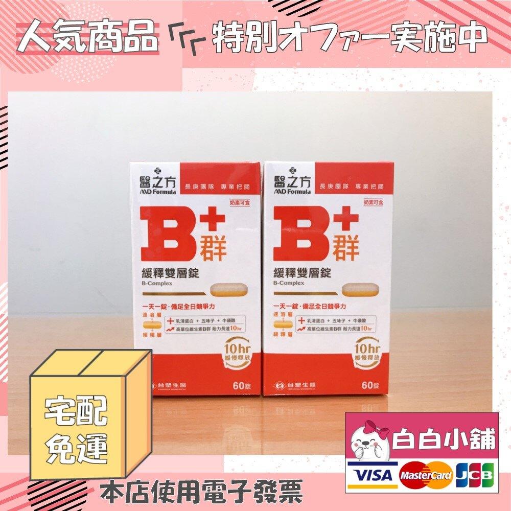 台塑生醫高單位B群能量專案(60錠x5瓶)【白白小舖】