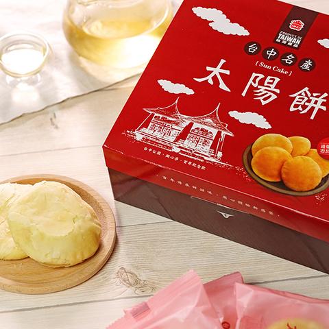 太陽餅禮盒
