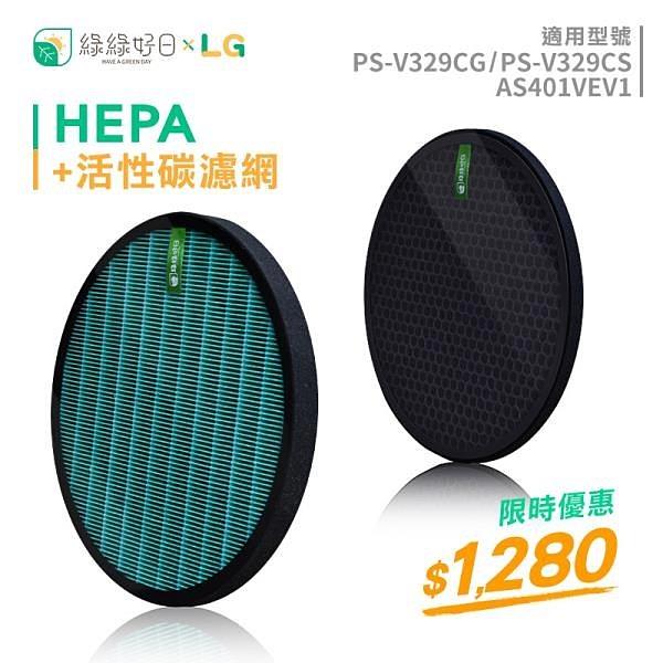 【南紡購物中心】綠綠好日 抗菌 HEPA濾芯 蜂巢式活性碳 適用 LG PS-V329CG 大漢堡 大龍捲蝸牛