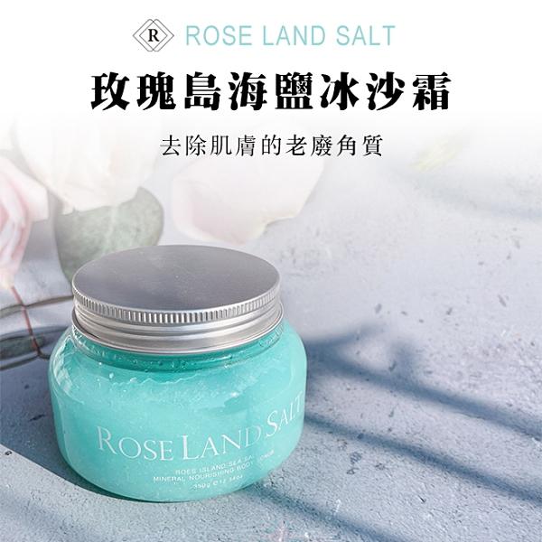 RIH CIAO EN日喬恩玫瑰島海鹽冰沙霜-350g