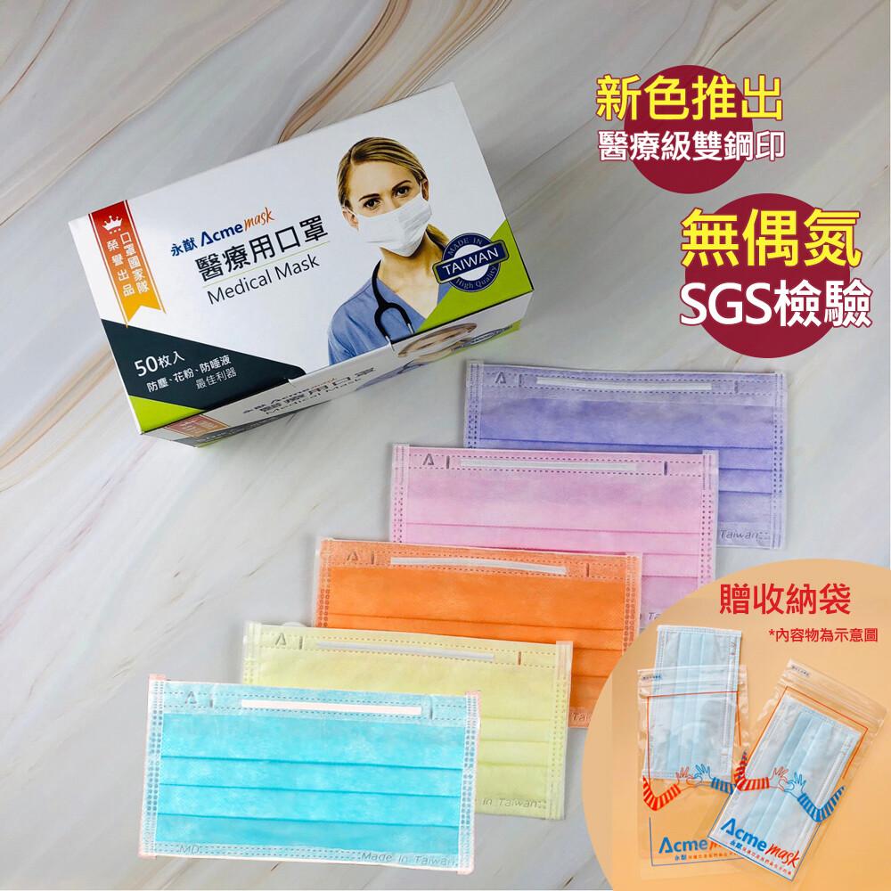 永猷 醫療級 無偶氮 彩色口罩 台灣鋼印 三層熔噴 買就送收納袋 亮眼橘  粉嫩粉 芭娜娜黃 天青藍