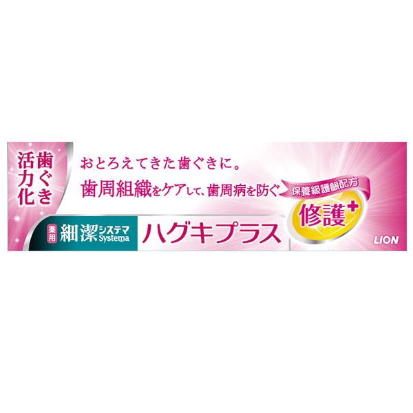 日本獅王細潔適齦佳牙膏修護plus90g【康是美】