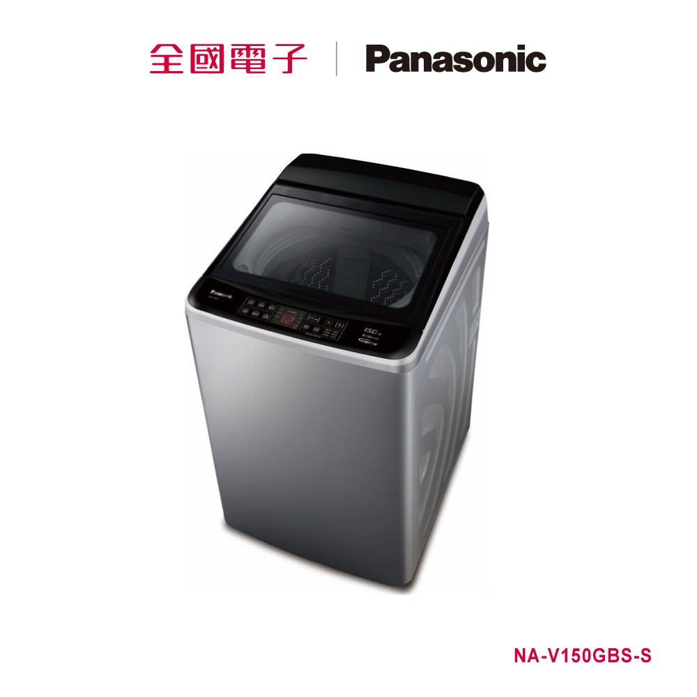 Panasonic國際牌 15KG溫泡洗變頻洗衣機/不鏽鋼NA-V150GBS-S【全國電子】
