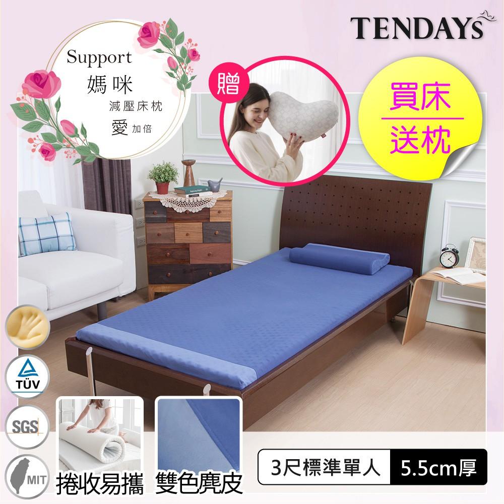 [TENDAYS] 玩色柔眠記憶床3尺標準單人(冰湖藍 5.5cm厚 可捲收薄墊)買床送枕