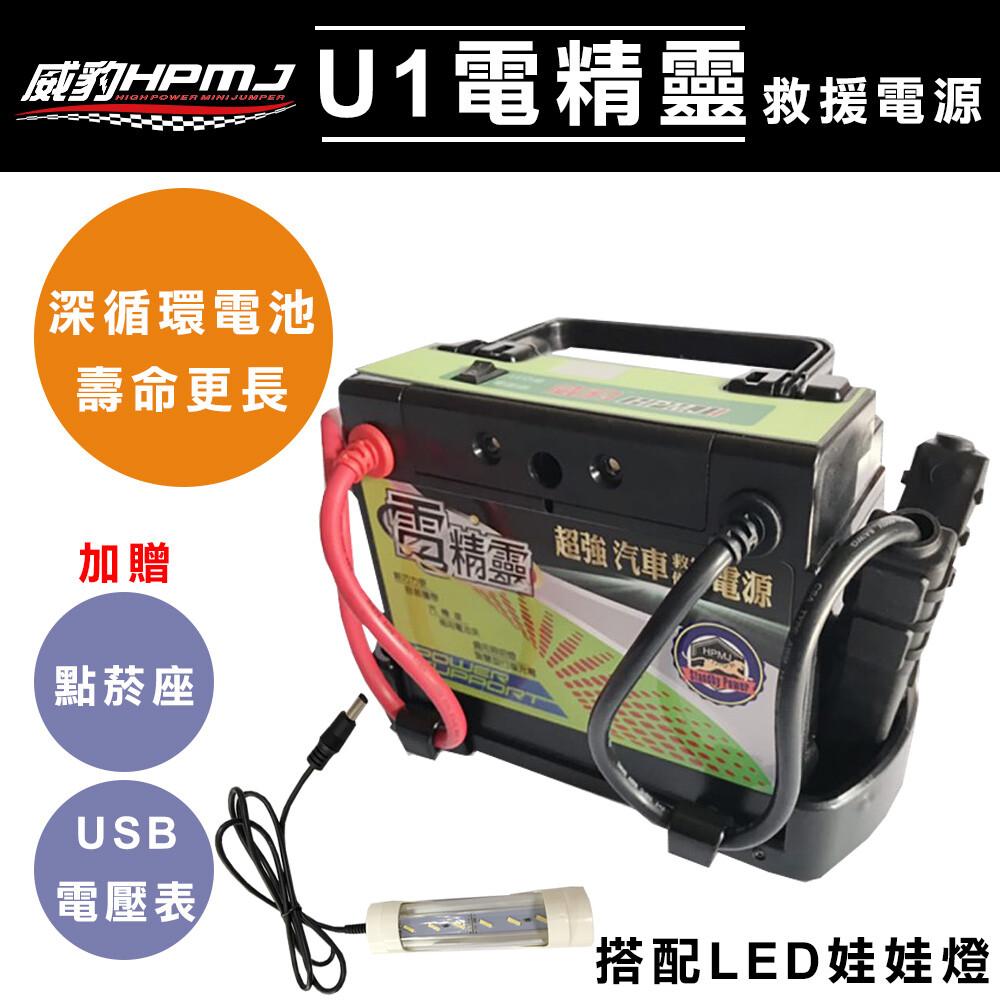 台灣威豹電池u1電精靈娃娃燈套餐 汽車救援電源 備用電池(標準版)
