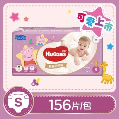 好奇 裸感紙尿褲 佩佩豬聯名限定版 黏貼型 S 52片x3包/箱
